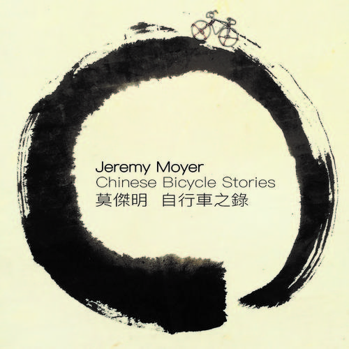 """Chinese Bicycle Stories"" album cover"