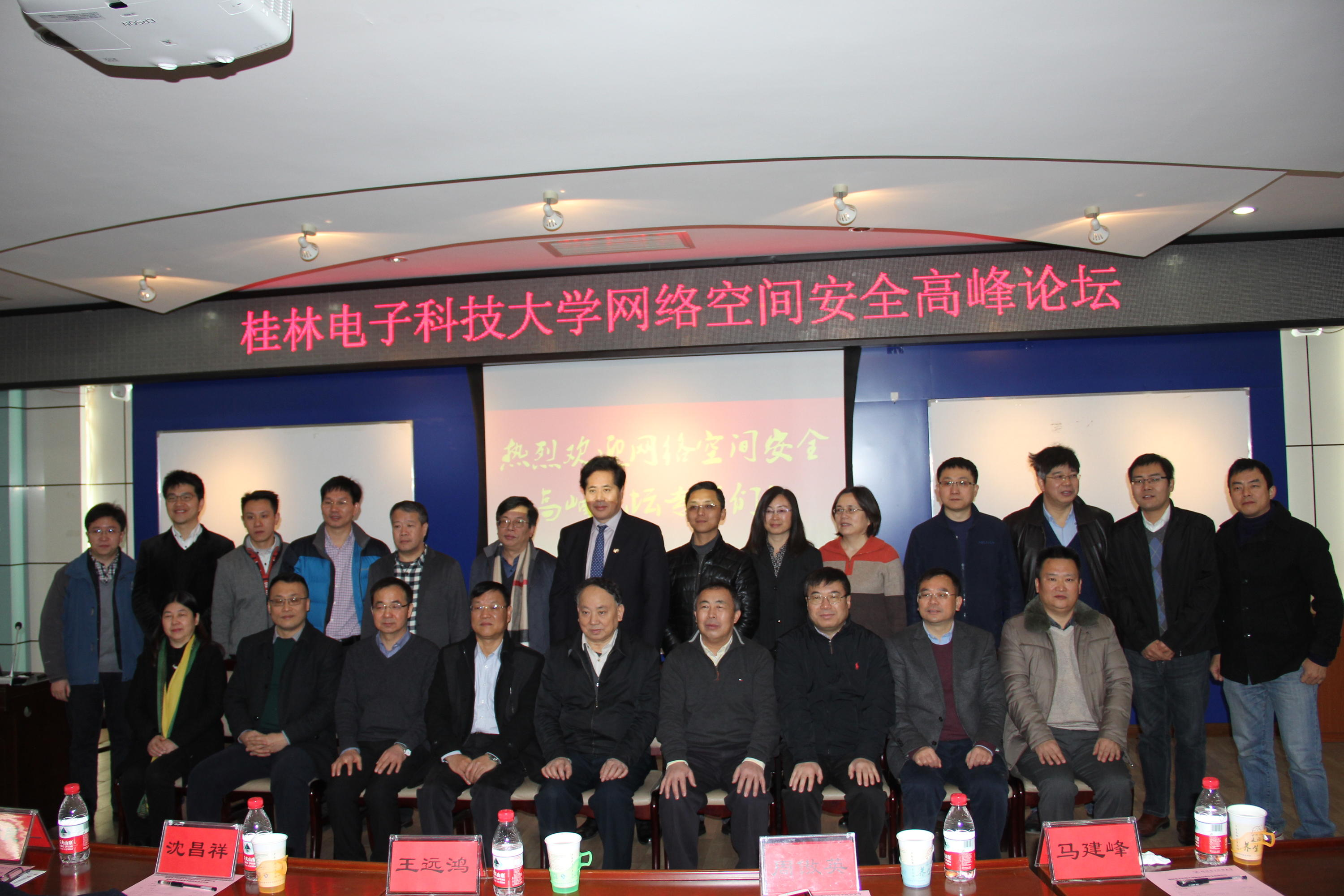 Professor Shen, Profesoor Changxiang Shen, and our former BBCR members attended the Guilin University of Electronic Technology C