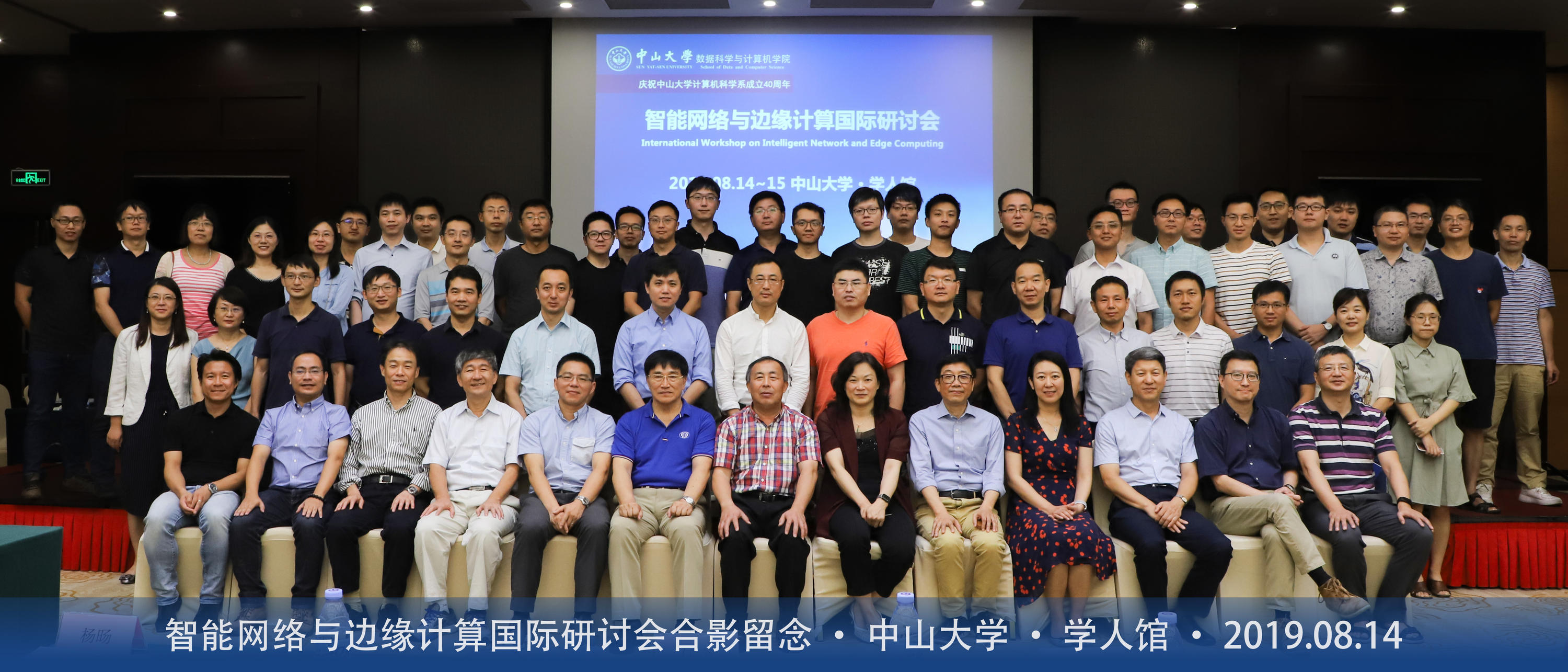 Prof. Shen and former BBCR members attended the SYSU Workshop on Intelligent Networks and Edge Computing