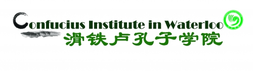 confucius institute in waterloo logo