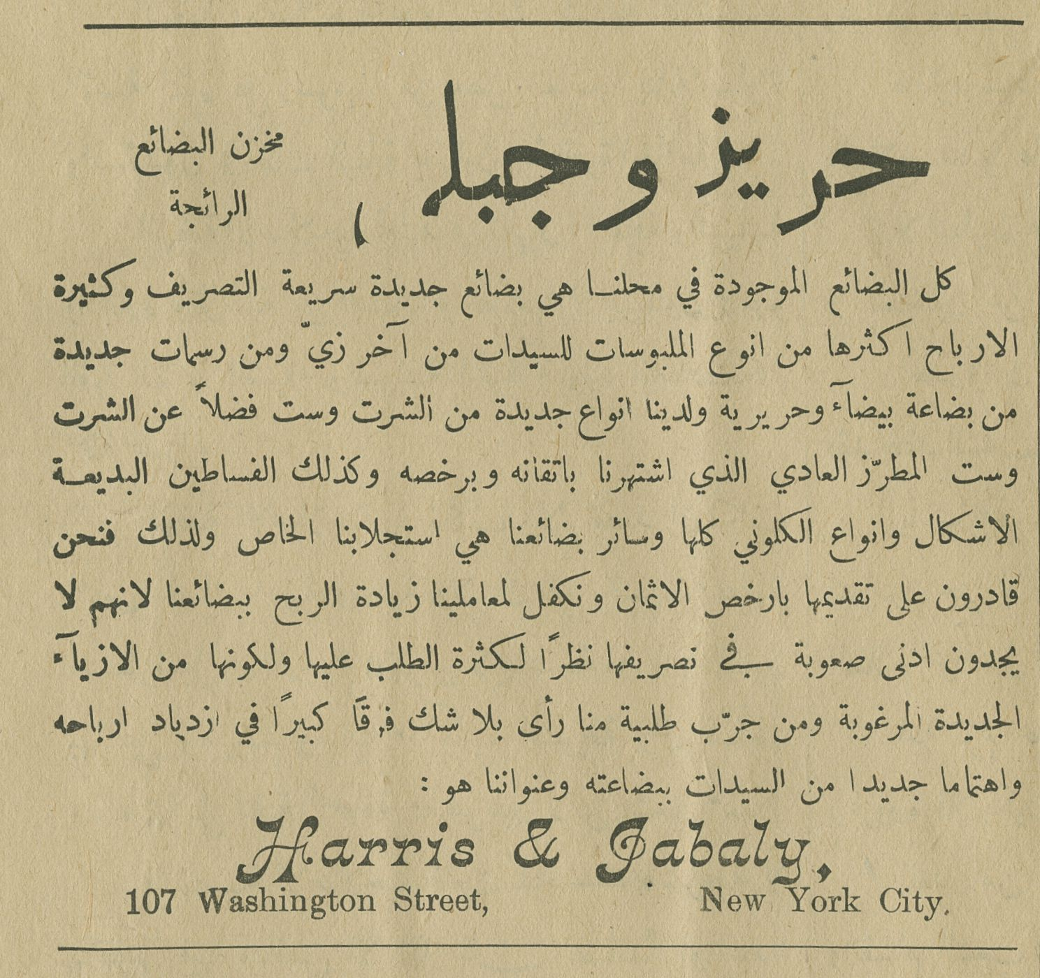 Newspaper article written in Arabic