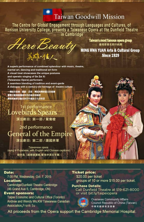Renison University College Presents a Taiwanese Opera at the Dunfield Theatre in Cambridge
