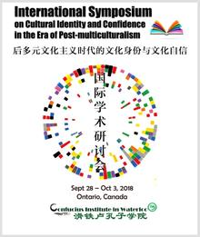 (Poster) International Symposium on Cultural Identity and Confidence in teh Era of Post-multiculturalism.