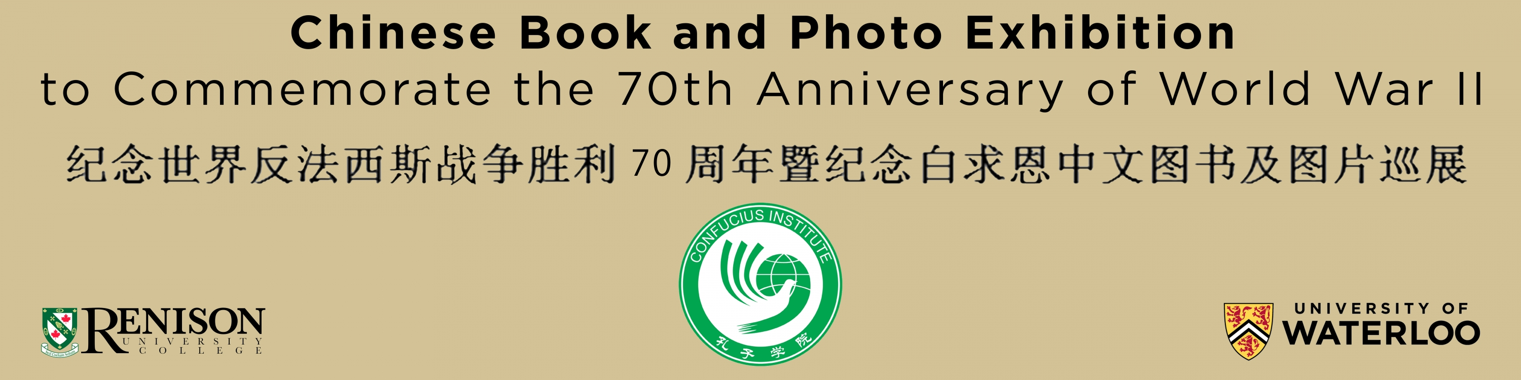 Chinese book and photo exhibition to commemorate the 70th anniversary of world war II