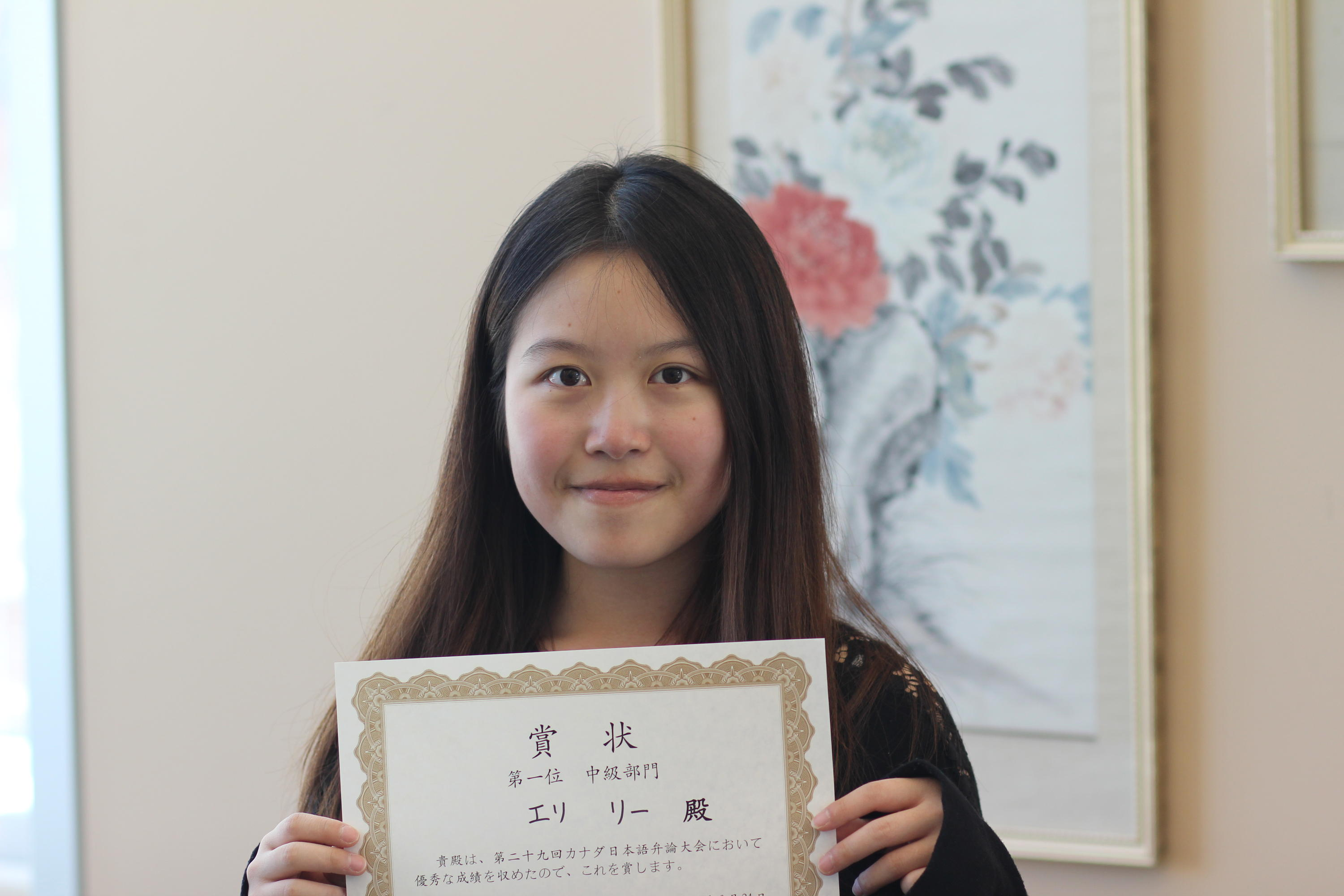 Photo of Elli Li holding certificate