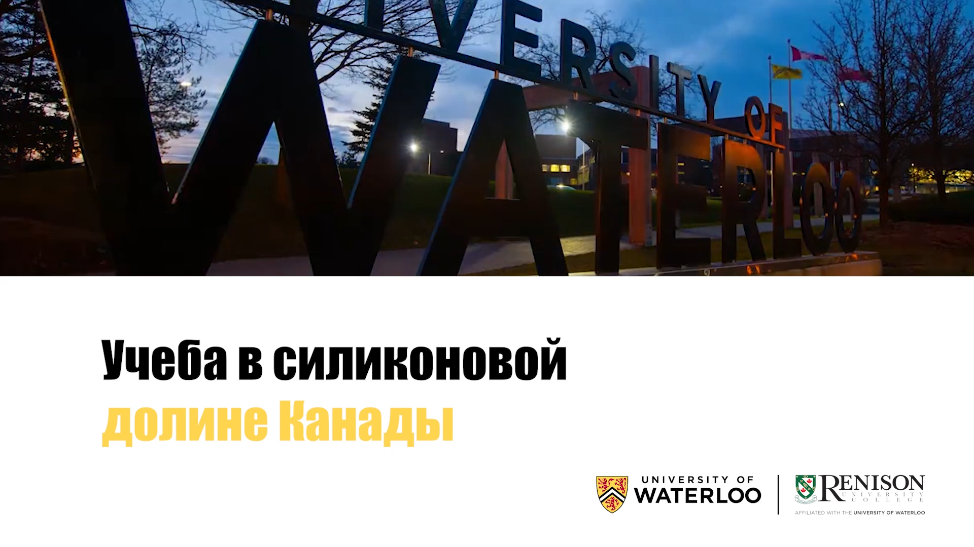 Учеба в силиконовой долине Канады (University of Waterloo)