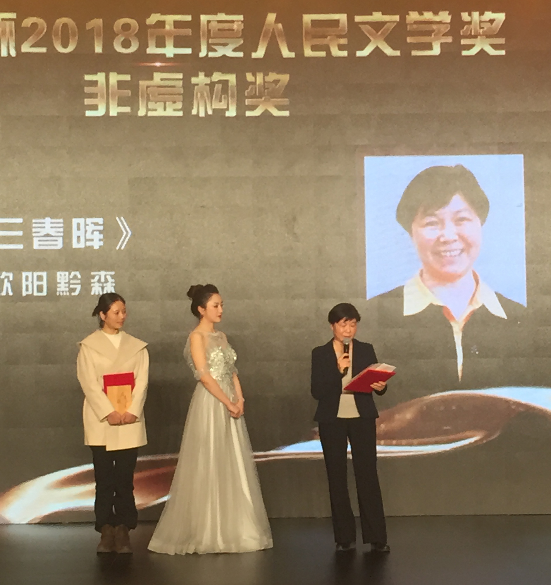 Yan Li gives a speech at awards ceremony
