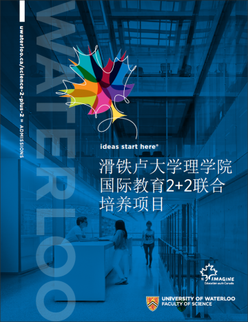 Science 2 plus 2 brochure (Chinese version) (PDF).